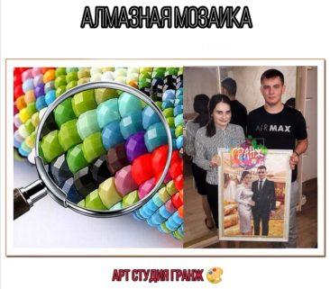 Алмазная мозаика по фото заказать в Днепропетровске