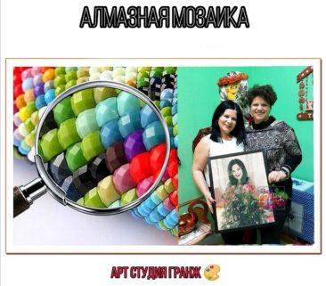 Заказать алмазную мозаику по фото с доставкой в Днепропетровске